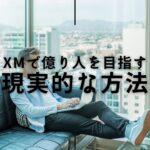 xm-okuribito-title