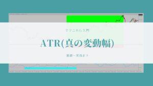 fx-atr-title