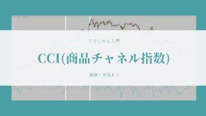 fx-cci-title