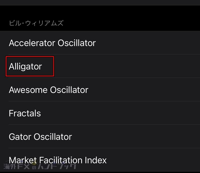 ビル・ウィリアムズからAlligatorをタップ