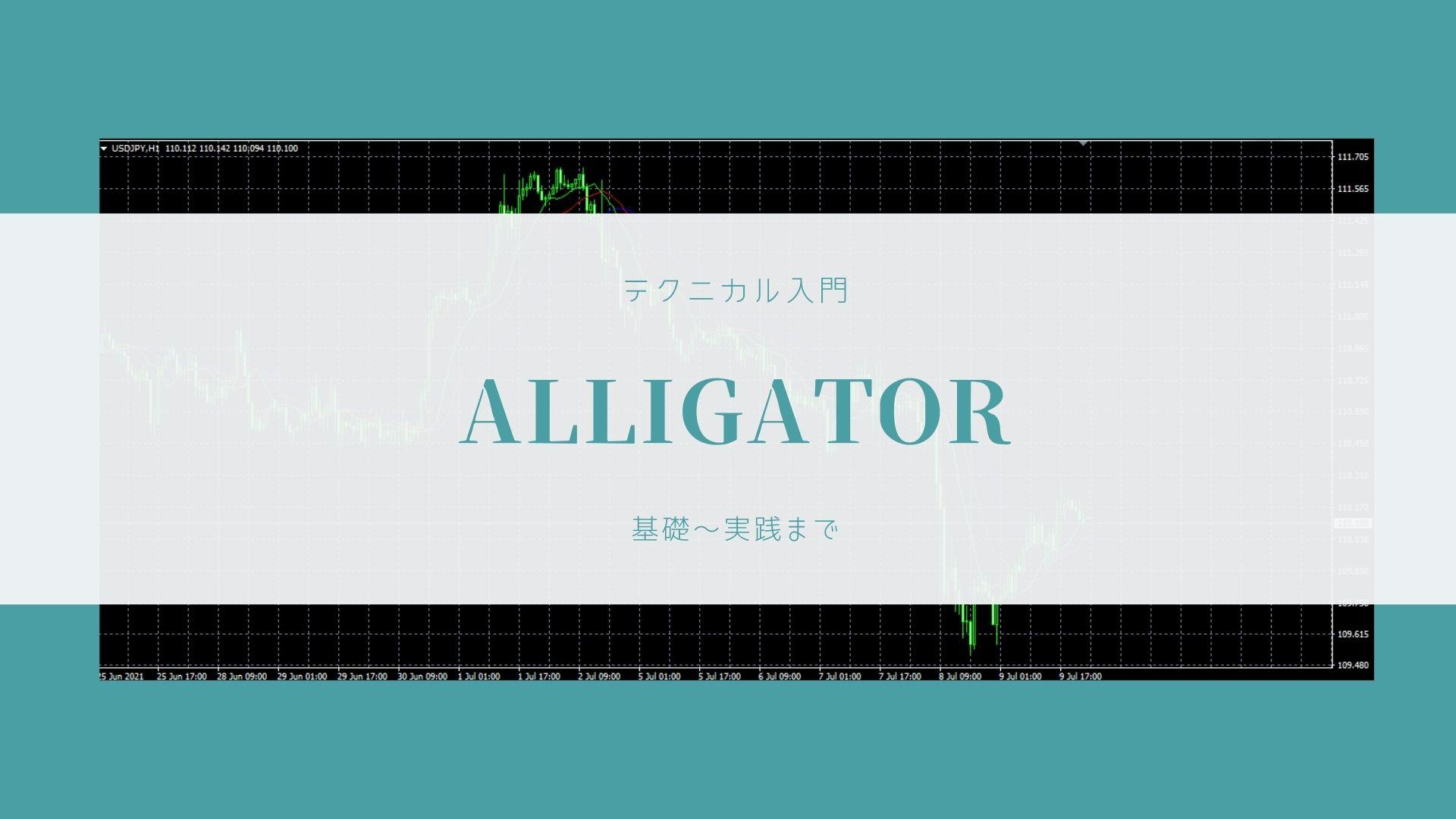 alligator-strategy-title