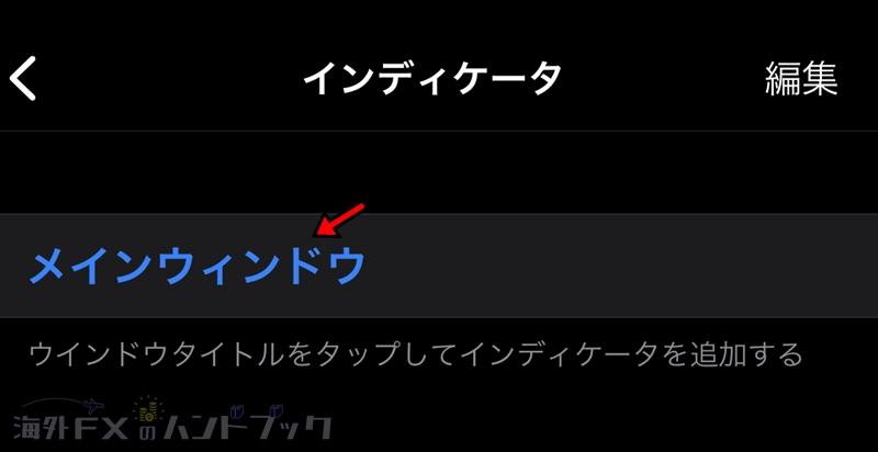 アプリ版MT4でRSIを表示②