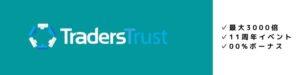 traderstrust-title