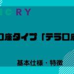 axiory-tera-title